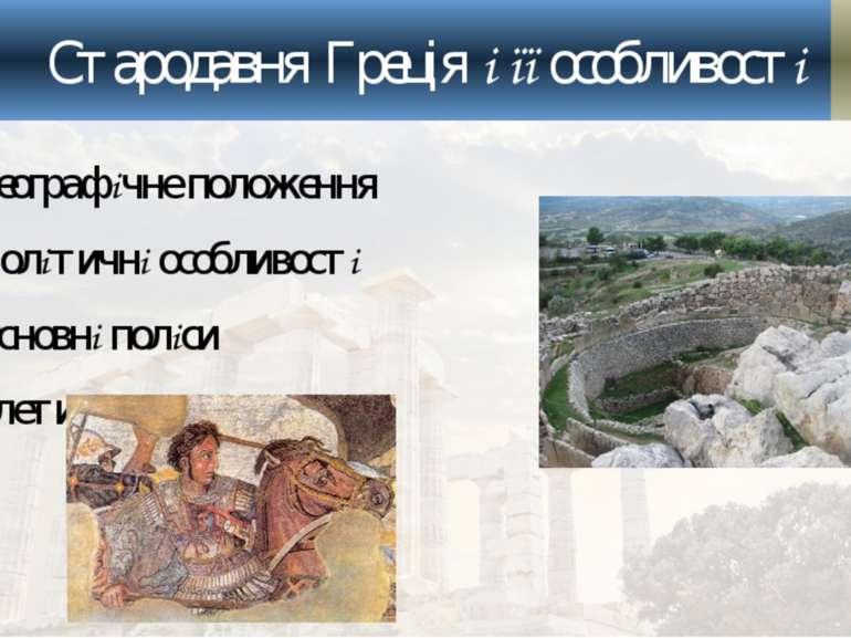 Стародавня Греція і її особливості Географічне положення Політичні особливост...