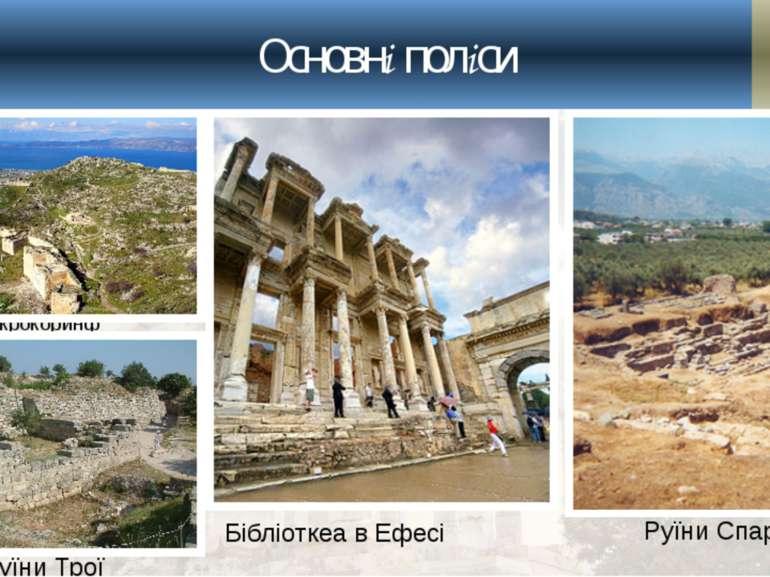 Основні поліси Руїни Спарти Акрокоринф Бібліоткеа в Ефесі Руїни Трої