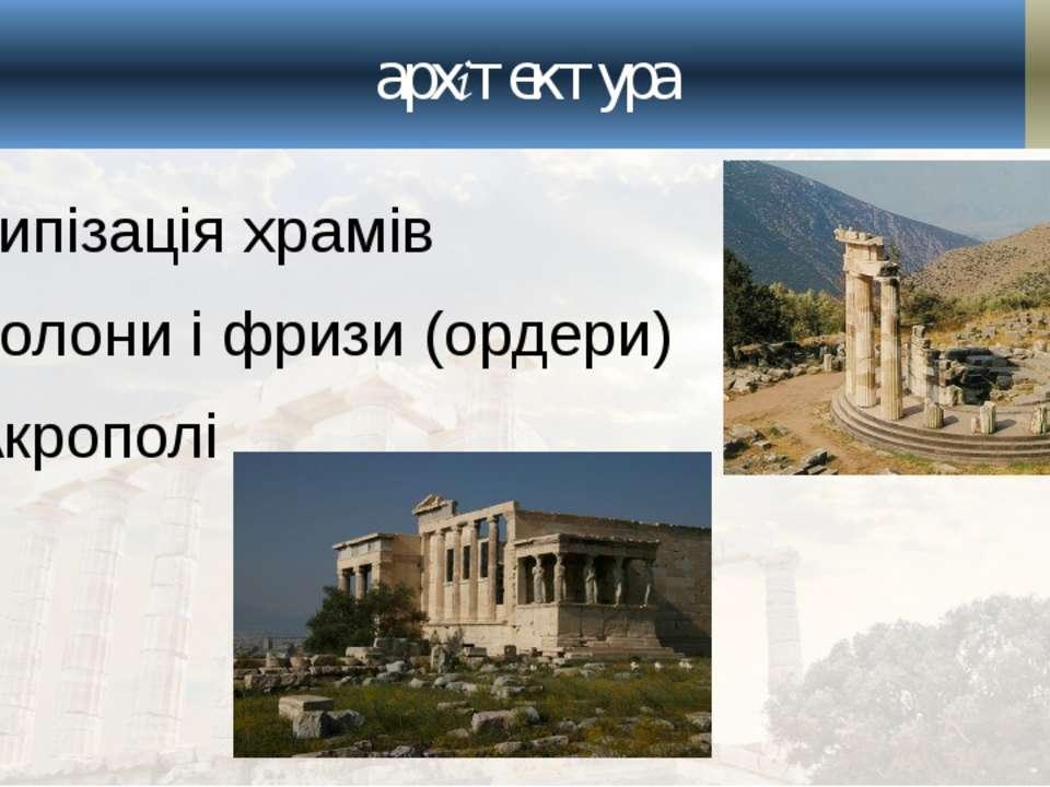 архітектура Типізація храмів Колони і фризи (ордери) Акрополі