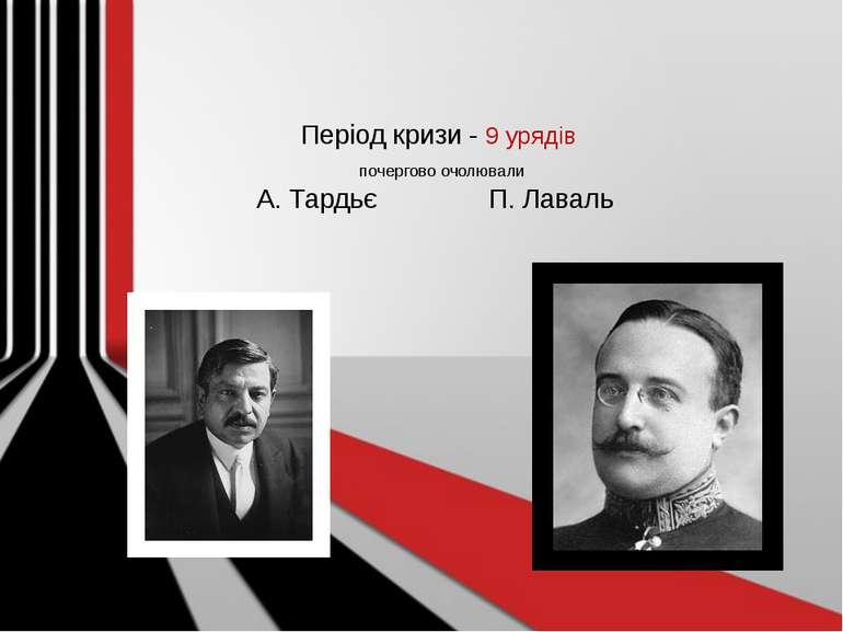 Період кризи - 9 урядів почергово очолювали А. Тардьє П. Лаваль