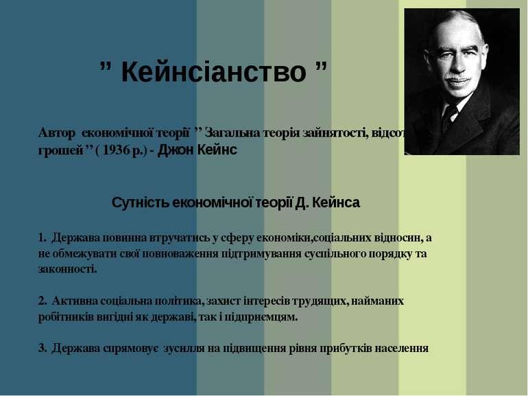 """"""" Кейнсіанство """" Автор економічної теорії """" Загальна теорія зайнятості, відсо..."""