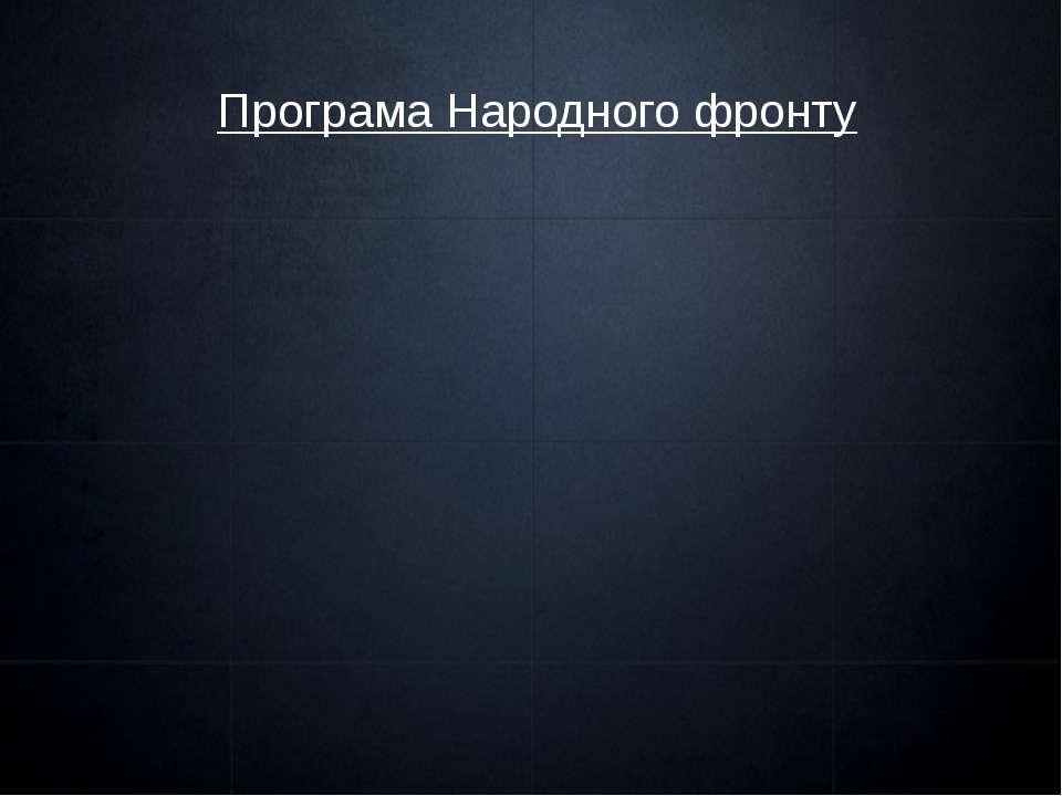Програма Народного фронту