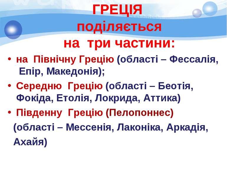 ГРЕЦІЯ поділяється на три частини: на Північну Грецію (області – Фессалія, Еп...
