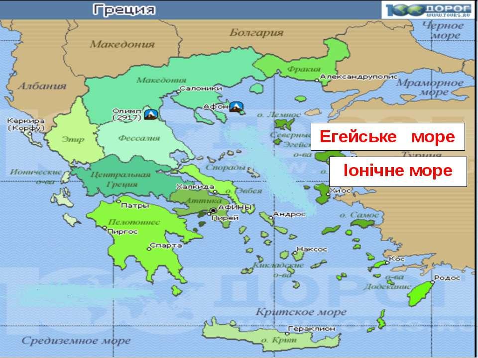 Егейське море Іонічне море