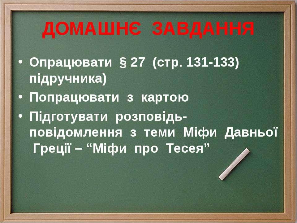 ДОМАШНЄ ЗАВДАННЯ Опрацювати § 27 (стр. 131-133) підручника) Попрацювати з кар...