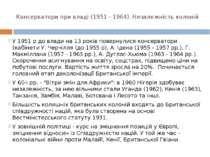 Консерватори при владі (1951 - 1964). Незалежність колоній У 1951 р до влади ...