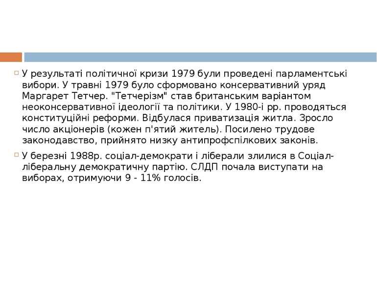 У результаті політичної кризи 1979 були проведені парламентські вибори. У тра...