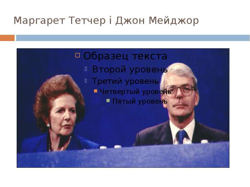 Маргарет Тетчер і Джон Мейджор