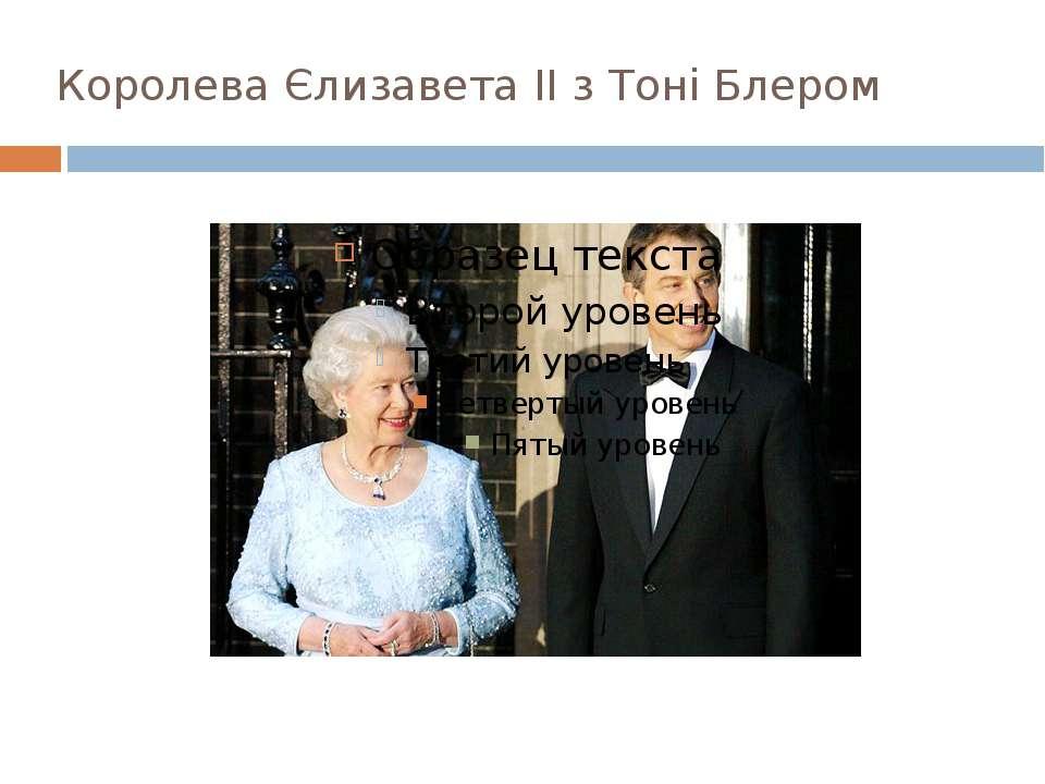 Королева Єлизавета II з Тоні Блером