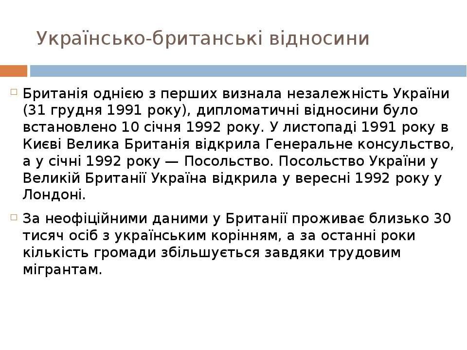Українсько-британські відносини Британія однією з перших визнала незалежність...