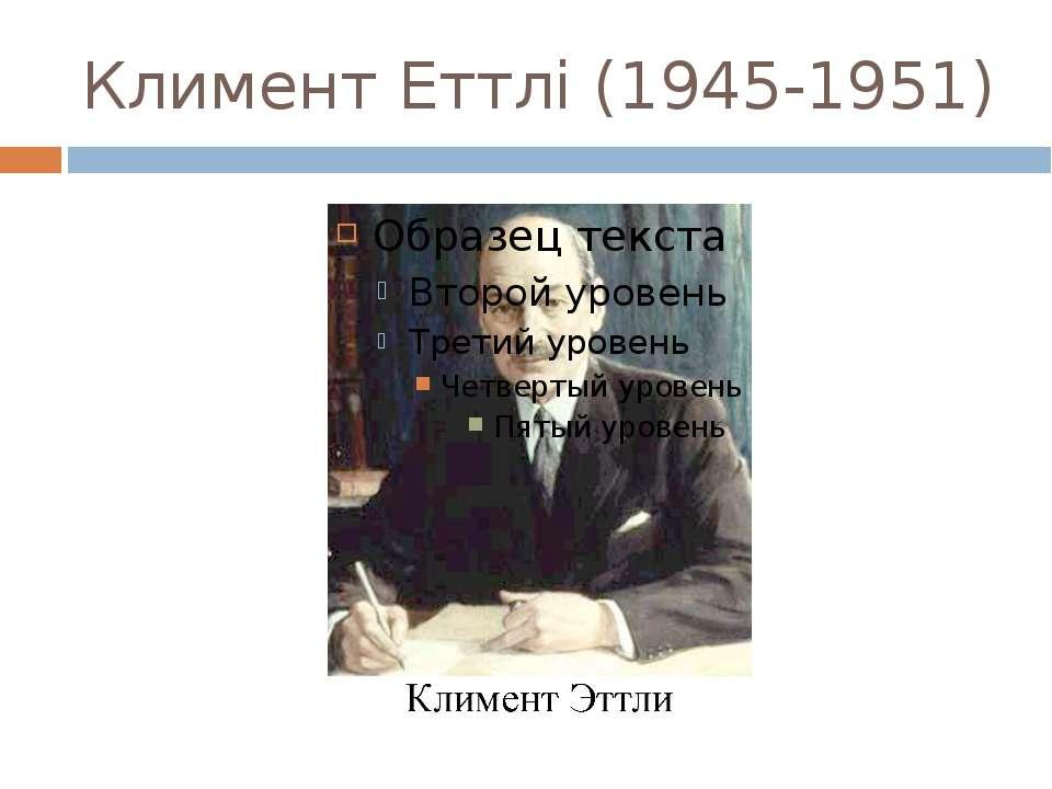 Климент Еттлі (1945-1951)