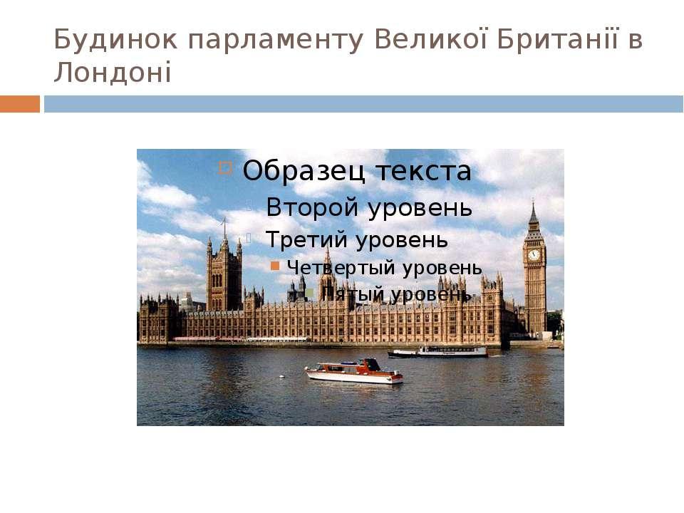Будинок парламенту Великої Британії в Лондоні
