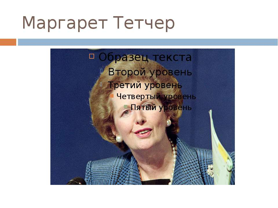 Маргарет Тетчер