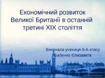 Економічний розвиток Великої Британії в останній третині XIX століття Виконал...