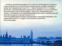 Головною причиною відставання Англії було поступове фізичне і моральне старін...