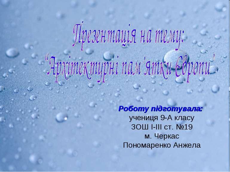 Роботу підготувала: учениця 9-А класу ЗОШ І-ІІІ ст. №19 м. Черкас Пономаренко...
