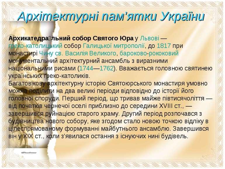 Архітектурні пам'ятки України Архикатедра льний собор Святого Юра у Львові— ...