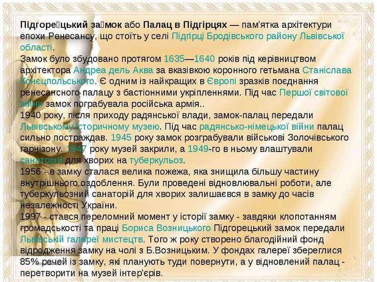 Підгоре цький за мок або Палац в Підгірцях— пам'ятка архітектури епохи Ренес...