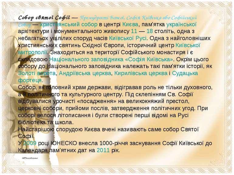 Собор святої Софії— Премудрості Божої, Софія Київська або Софійський Собор—...