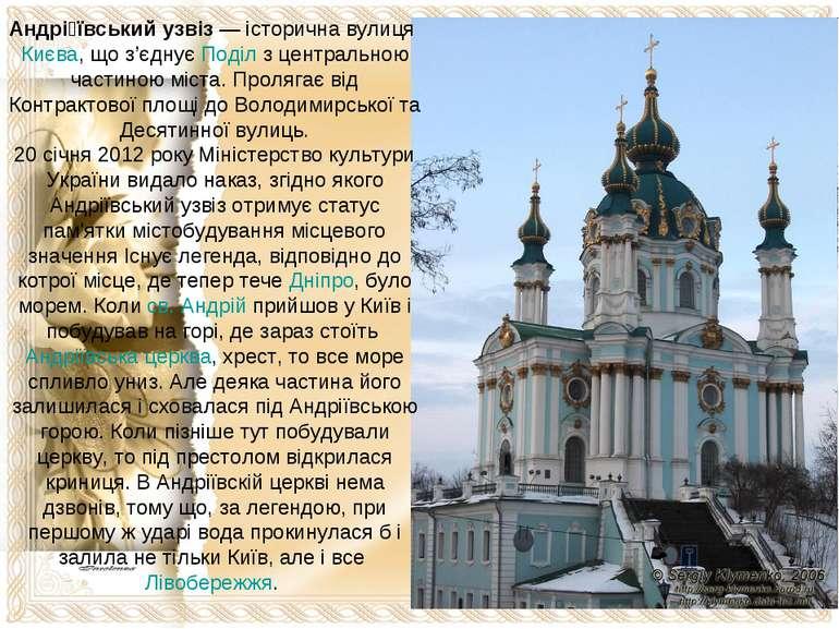 Андрі ївський узвіз— історична вулиця Києва, що з'єднує Поділ з центральною ...