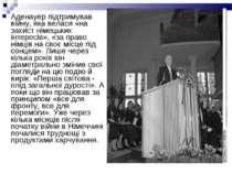 Аденауер підтримував війну, яка велася «на захист німецьких інтересів», «за п...