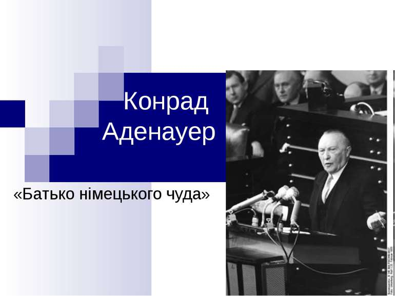 Конрад Аденауер «Батько німецького чуда»