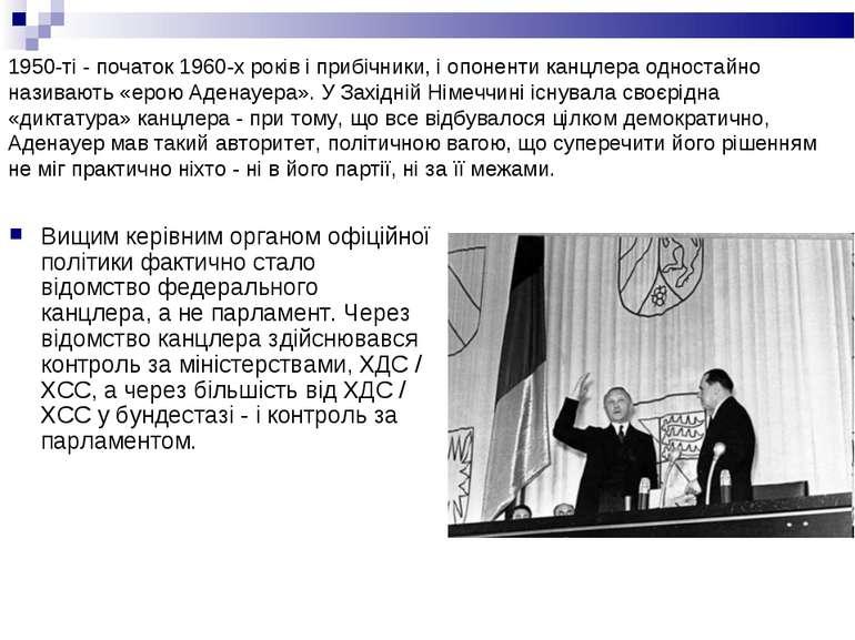 1950-ті - початок 1960-х років і прибічники, і опоненти канцлера одностайно н...