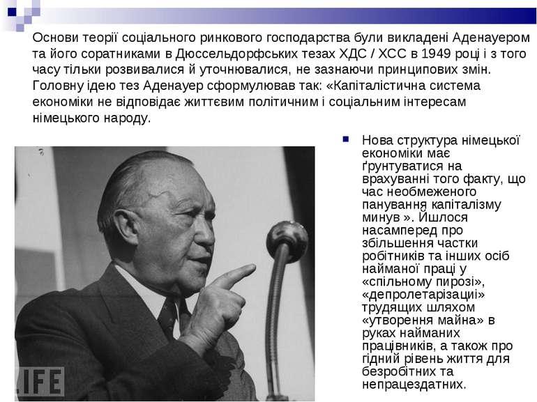 Основи теорії соціального ринкового господарства були викладені Аденауером та...