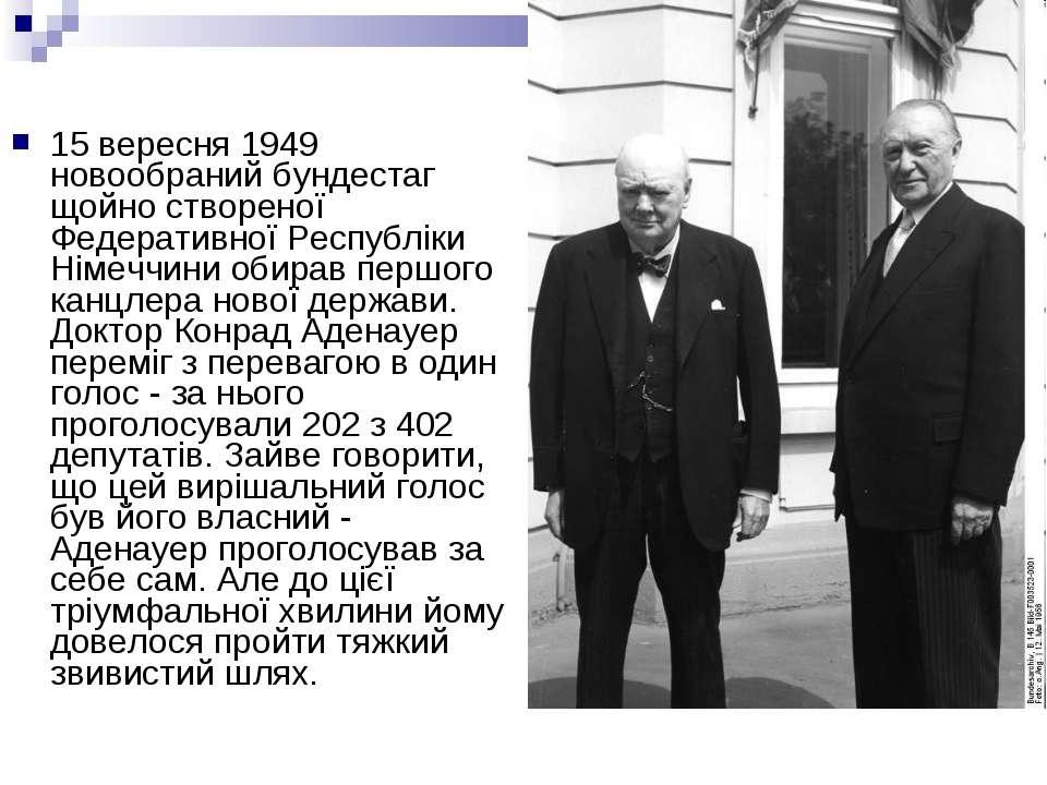 15 вересня 1949 новообраний бундестаг щойно створеної Федеративної Республіки...