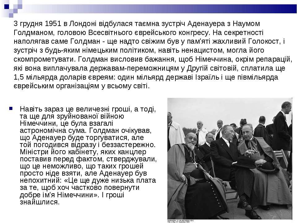 3 грудня 1951 в Лондоні відбулася таємна зустріч Аденауера з Наумом Голдманом...
