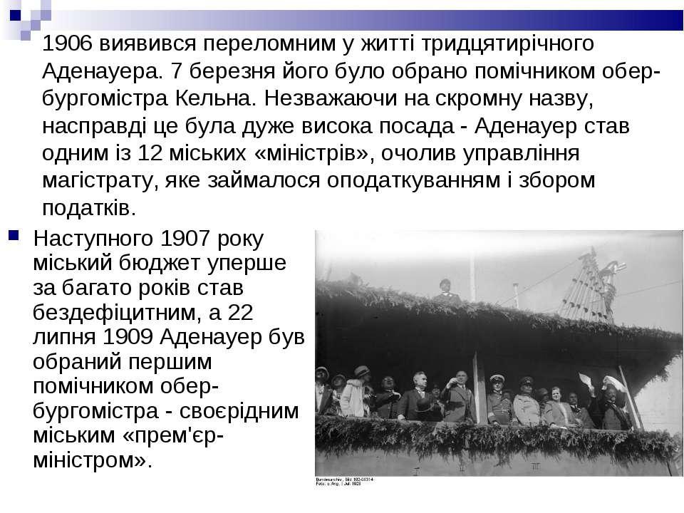 1906 виявився переломним у житті тридцятирічного Аденауера. 7 березня його бу...