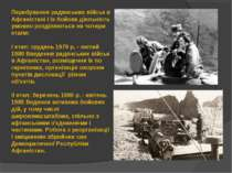Перебування радянських військ в Афганістані і їх бойова діяльність умовно роз...