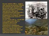 III етап: травень 1985 р. - грудень 1986 Перехід від активних бойових дій пер...
