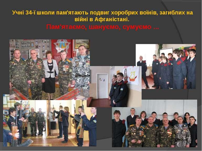 Учні 34-ї школи пам'ятають подвиг хоробрих воїнів, загиблих на війні в Афгані...