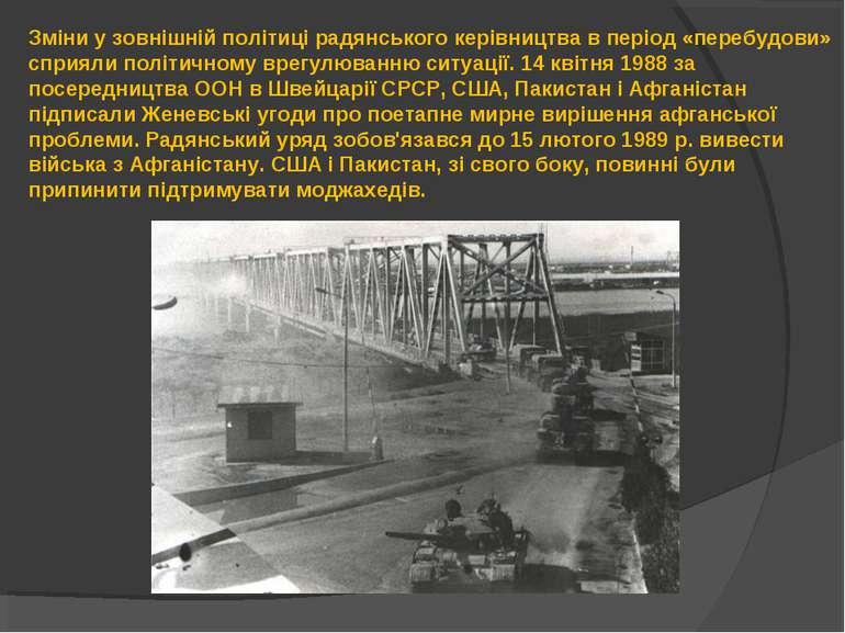 Зміни у зовнішній політиці радянського керівництва в період «перебудови» спри...