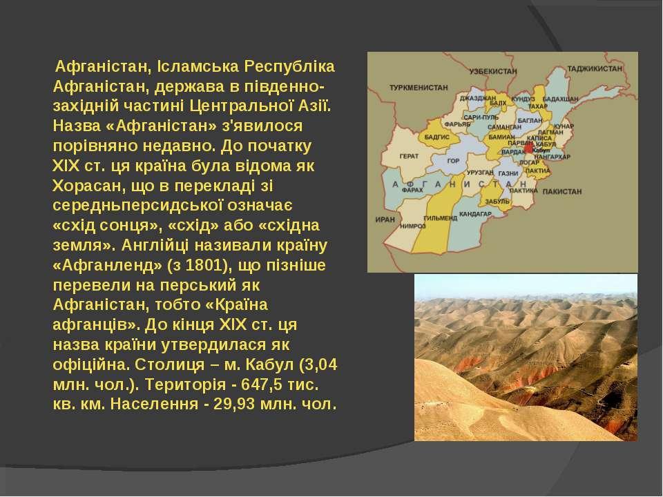 Афганістан, Ісламська Республіка Афганістан, держава в південно-західній част...