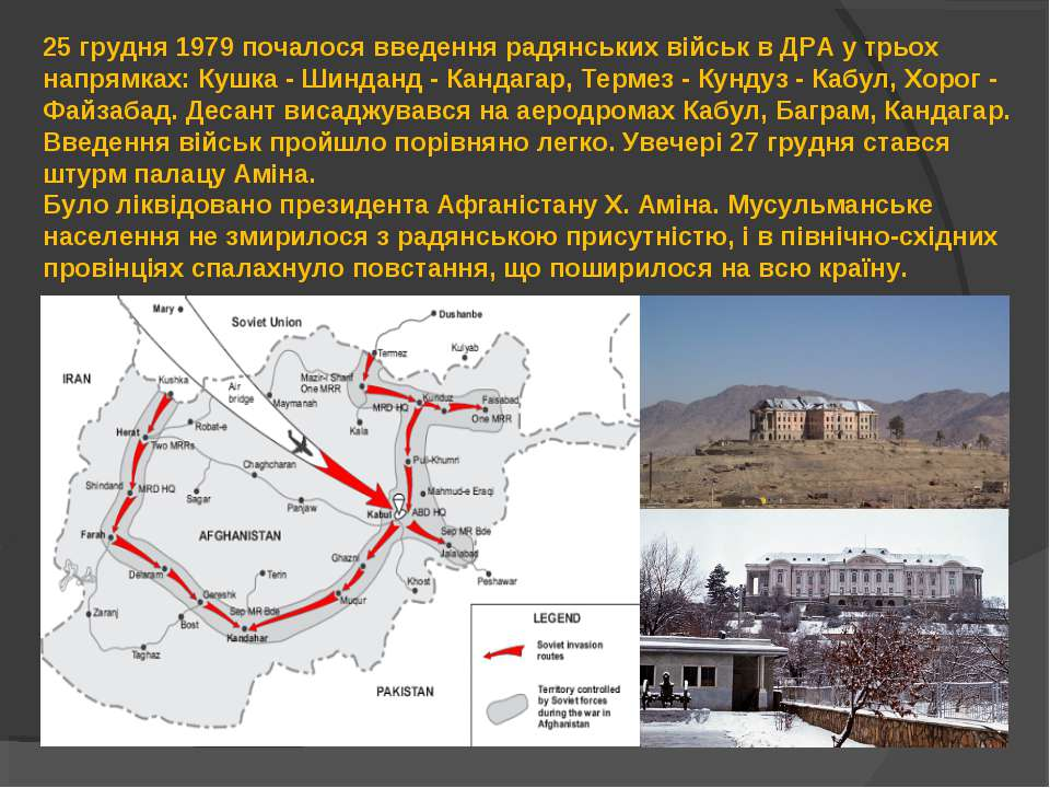 25 грудня 1979 почалося введення радянських військ в ДРА у трьох напрямках: К...