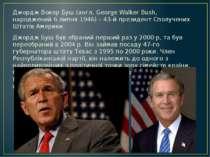 Джордж Вокер Буш (англ. George Walker Bush, народжений 6 липня 1946) – 43-й п...