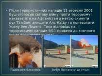 Після терористичних нападів 11 вересня 2001 Буш оголосив світову війну проти ...