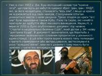 """Уже в січні 2002 р. Дж. Буш-молодший назвав три """"країни-ізгої"""", що прагнуть д..."""