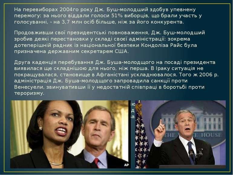 На перевиборах 2004го року Дж. Буш-молодший здобув упевнену перемогу: за ньог...