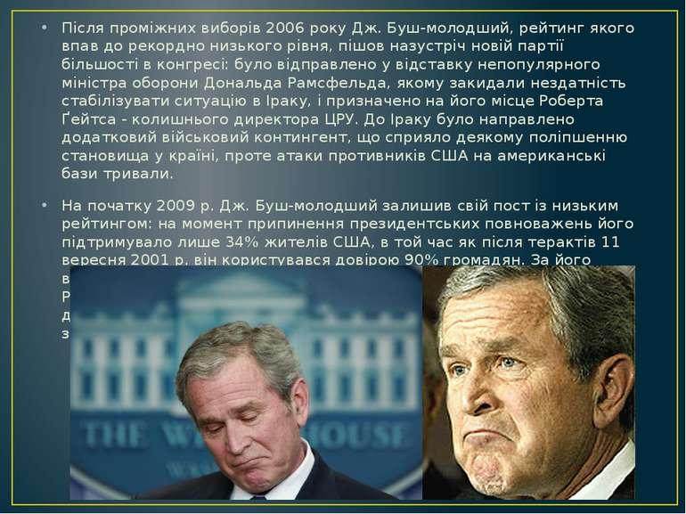 Після проміжних виборів 2006 року Дж. Буш-молодший, рейтинг якого впав до рек...