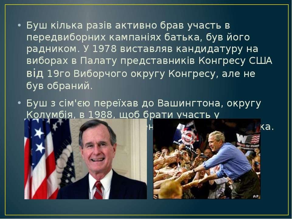 Буш кілька разів активно брав участь в передвиборних кампаніях батька, був йо...