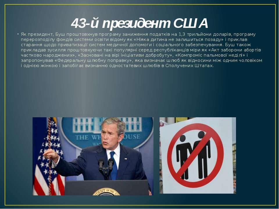 43-й президент США Як президент, Буш проштовхнув програму заниження податків ...