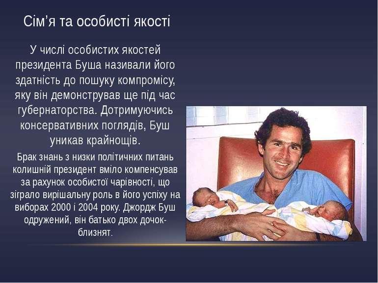 Сім'я та особисті якості У числі особистих якостей президента Буша називали й...