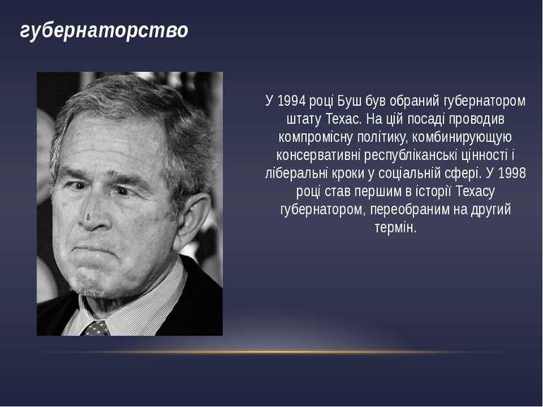 губернаторство У 1994 році Буш був обраний губернатором штату Техас. На цій п...