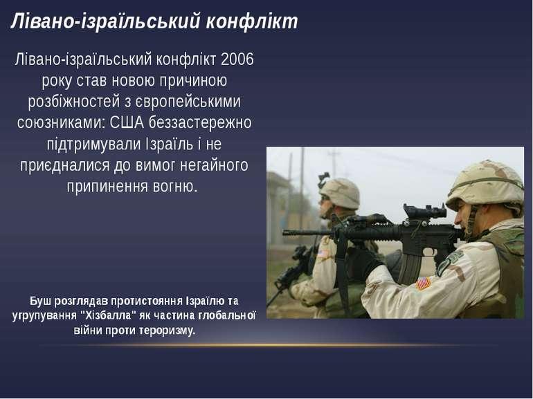 Лівано-ізраїльський конфлікт Лівано-ізраїльський конфлікт 2006 року став ново...