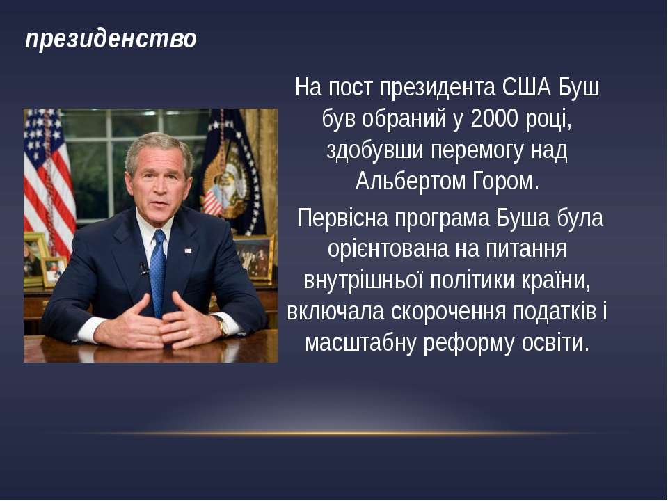 президенство На пост президента США Буш був обраний у 2000 році, здобувши пер...