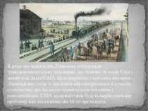 В роки президентства Лінкольна побудували трансконтинентальну залізницю, що т...