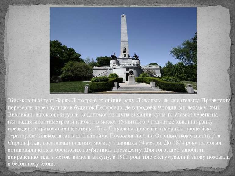Військовий хірург Чарлз Ліл одразу ж оцінив рану Лінкольна як смертельну. Пре...